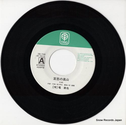 RYU, TETSUYA aishu no takayama 3B-706 - disc