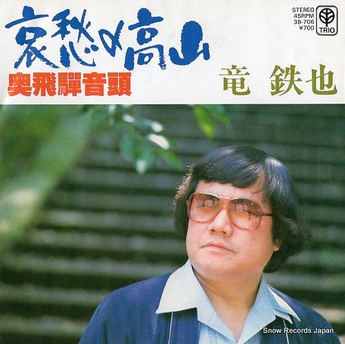 RYU, TETSUYA aishu no takayama 3B-706 - front cover