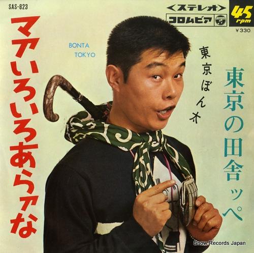 TOKYO, BONTA maa iroiro araana SAS-823 - front cover