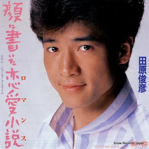 TAHARA, TOSHIHIKO kao ni kaita romance 7A0413 - front cover