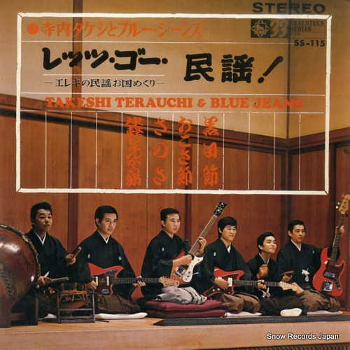 TERAUCHI TAKESHI AND BLUE JEANS - let's go minyou! - 7'' 1枚