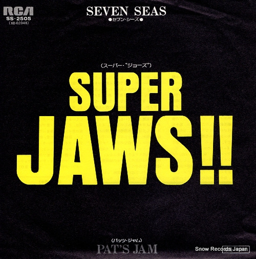 SEVEN SEAS super jaws SS-2505 - front cover