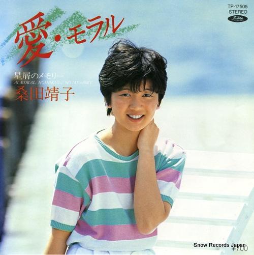 KUWATA, YASUKO ai moral TP-17505 - front cover