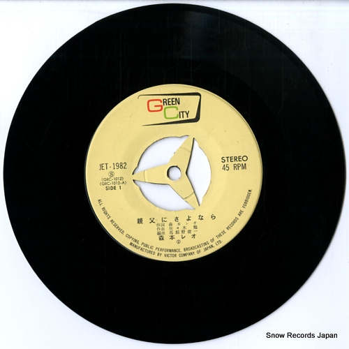 MORIMOTO, LEO oyaji ni sayonara JET-1982 - disc