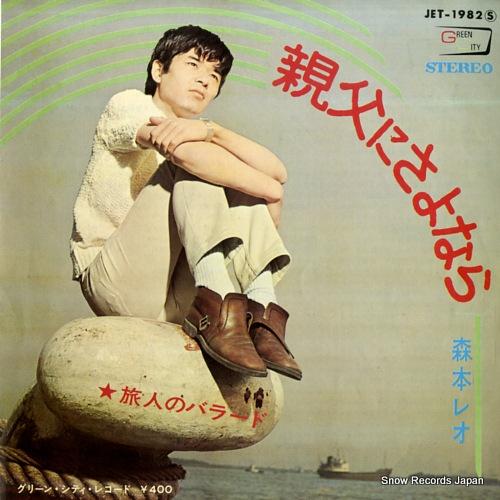 MORIMOTO, LEO oyaji ni sayonara JET-1982 - front cover