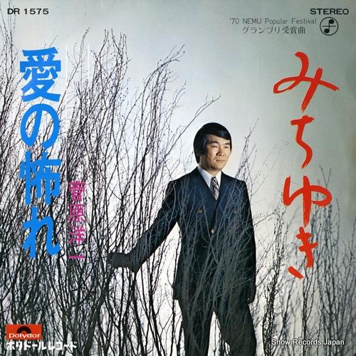 SUGAWARA, YOICHI michiyuki DR1575 - front cover