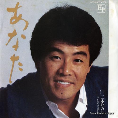 ITSUKI, HIROSHI anata NCS-2007 - front cover