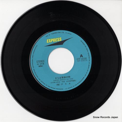 ALICE saraba seishun no toki ETP-10181 - disc