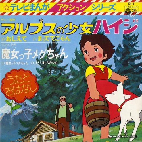 テレビまんがアクションシリーズ アルプスの少女ハイジ CH-4