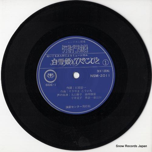 MUSICAL HIKOUSEN snow white and seven dwarf NSM-2011 - disc