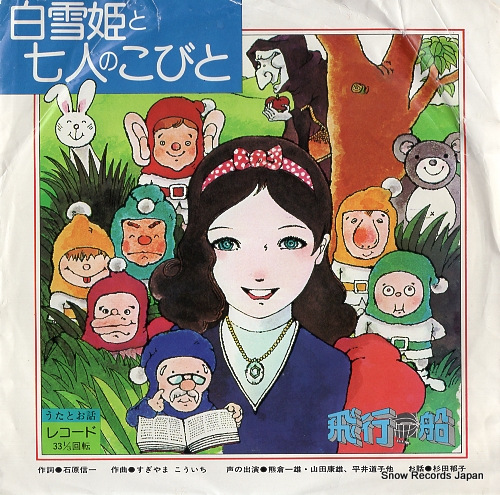 MUSICAL HIKOUSEN snow white and seven dwarf NSM-2011 - front cover