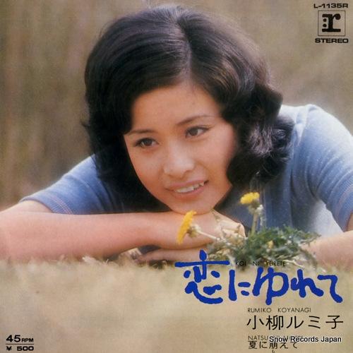 KOYANAGI, RUMIKO koi ni yurete L-1135R - front cover
