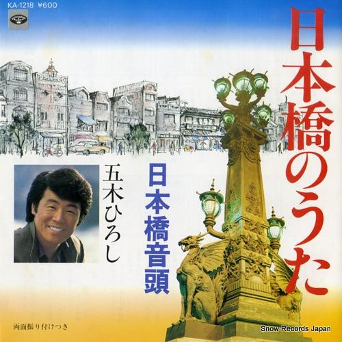 ITSUKI, HIROSHI nihonbashi no uta KA-1218 - front cover
