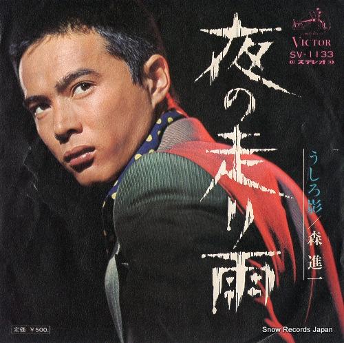 MORI, SHINICHI yoru no hashiri ame SV-1133 - front cover
