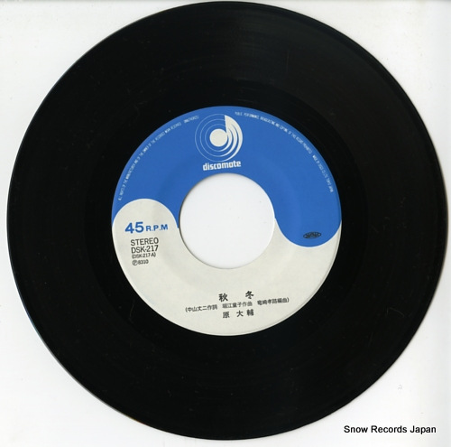 HARA, DAISUKE shuutou DSK-217 - disc