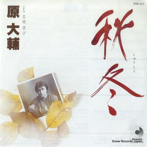 HARA, DAISUKE shuutou DSK-217 - front cover
