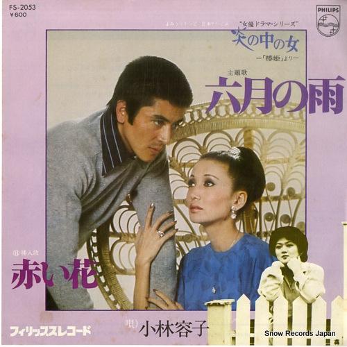 KABAYASHI, YOKO rokugatsu no ame FS-2053 - front cover