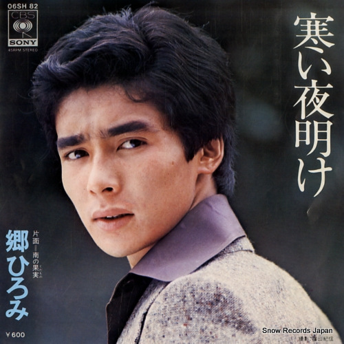 GO, HIROMI samui yoake 06SH82 - front cover