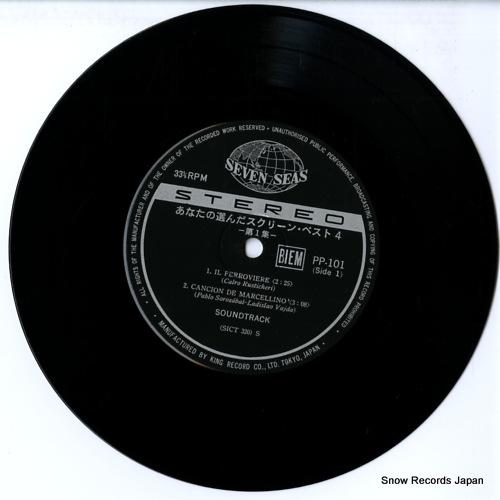 V/A anata no eranda screen best 4 vol.1 PP-101 - disc
