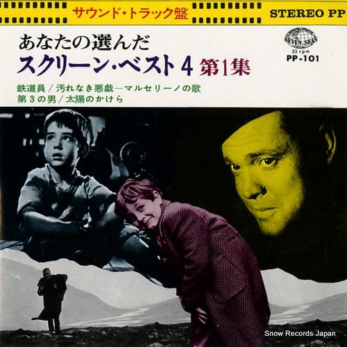 V/A anata no eranda screen best 4 vol.1 PP-101 - front cover
