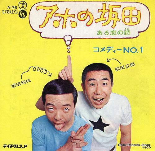 COMEDY NO.1 aho no sakata A-76 - front cover