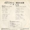KOTOBUKI, HIZURU shirobara no hito SOLB-279 - back cover