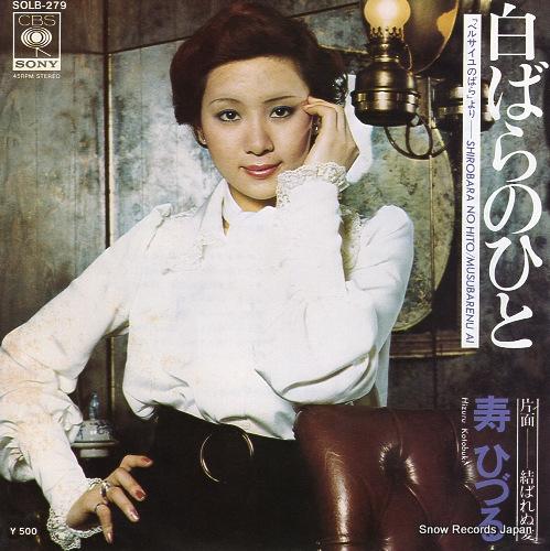 KOTOBUKI, HIZURU shirobara no hito SOLB-279 - front cover