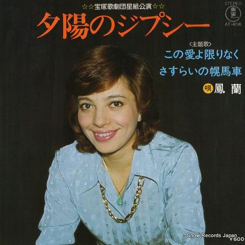 OOTORI, RAN kono ai yo kagirinaku AT-4016 - front cover