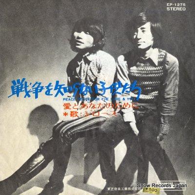 ジローズ - 戦争を知らない子供たち - EP-1275 - レコード・データベース