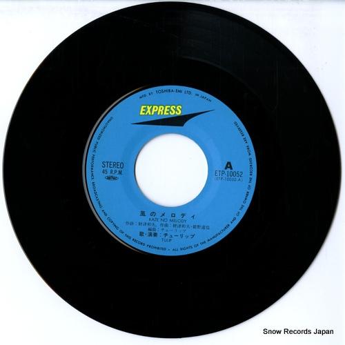 TULIP kaze no melody ETP-10052 - disc