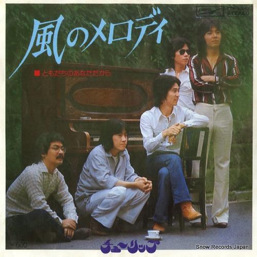 TULIP kaze no melody ETP-10052 - front cover