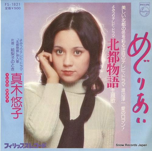 MAKI, YUKO meguri ai FS-1821 - front cover