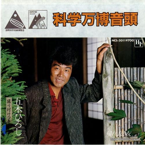ITSUKI HIROSHI - kagaku banpaku ondo - 7'' 1枚