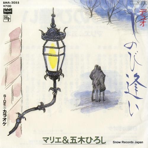 マリエ&五木ひろし しのび逢い BMA-2055