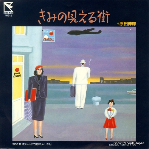 HARADA, NOBURO kimi no mieru machi 7HB-2 - front cover