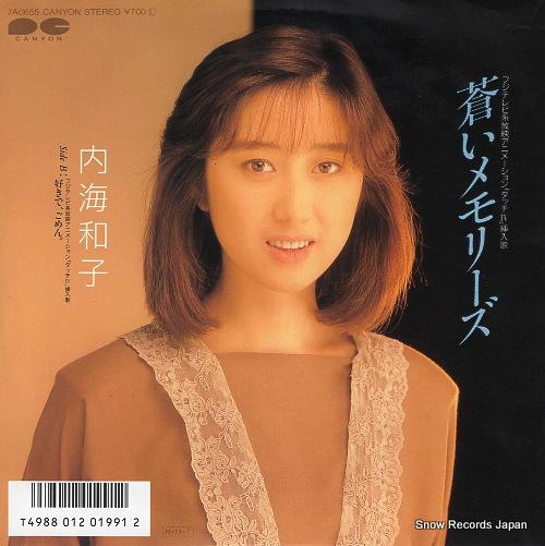 UTSUMI, KAZUKO aoi memories 7A0655 - front cover
