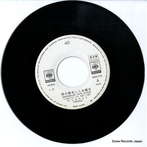 FUKINOTOU kaki no mi iroshita suiyoubi 06SH570 - disc