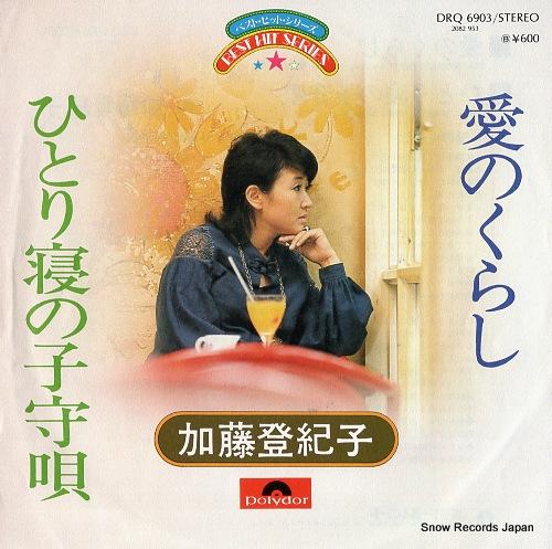 KATO, TOKIKO ai no kurashi DRQ6903 - front cover