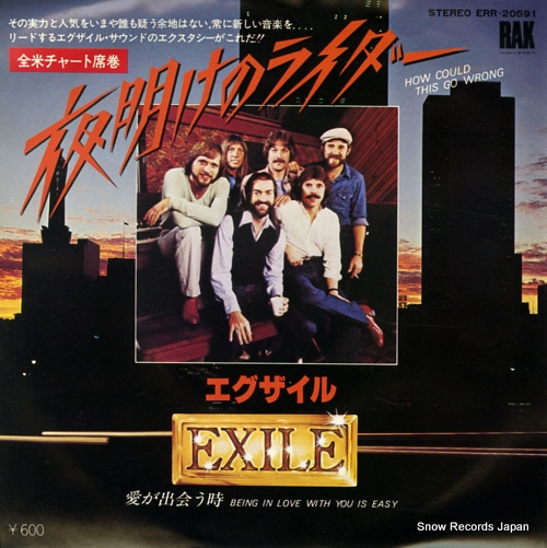 EXILE how could this go wrong ERR-20591 - front cover