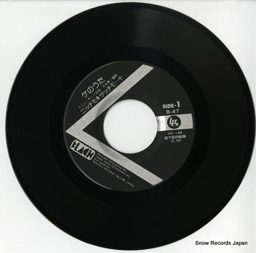 NICCHIMO AND SACCHIMO + ke no uta B-47 - disc