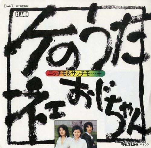 NICCHIMO AND SACCHIMO + ke no uta B-47 - front cover