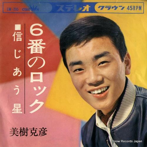 MIKI, KATSUHIKO 6ban no rock CW-295 - front cover