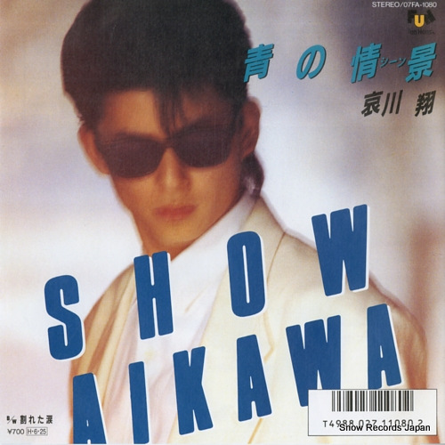 AIKAWA, SHOW ao no scene 07FA-1080 - front cover
