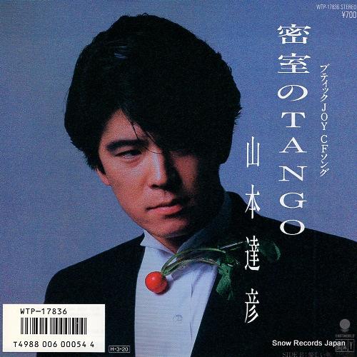YAMAMOTO, TATSUHIKO misshitsu no tango WTP-17836 - front cover