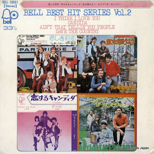 V/A bell best hit series vol.2 BELL-78007 - front cover