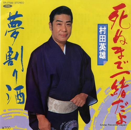 MURATA, HIDEO shinumade isshodayo TP-17589 - front cover