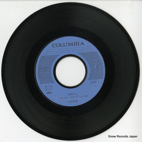 SAKAKIBARA, IKUE seishun kiryuu PK-145 - disc