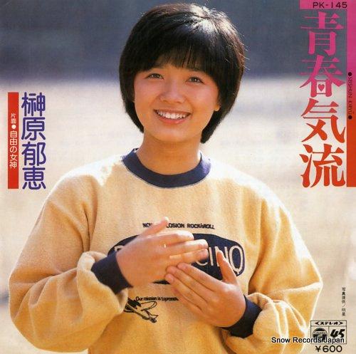 SAKAKIBARA, IKUE seishun kiryuu PK-145 - front cover