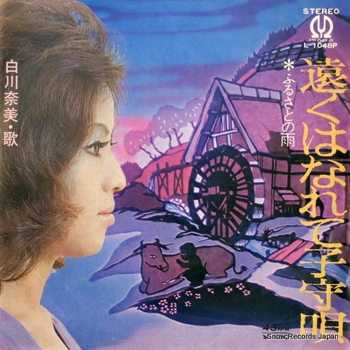 SHIRAKAWA NAMI - tooku hanarete komoriuta - 7'' 1枚