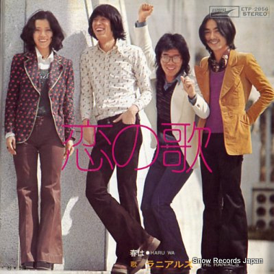 ラニアルズ - 恋の歌 - ETP-2856...